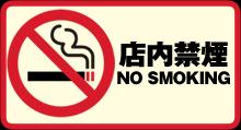 店内禁煙(NO SMOKING)